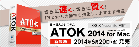 ATOK 2014 for Mac �V�o��
