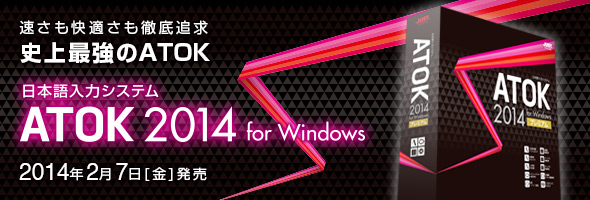 ATOK 2014 for Windows